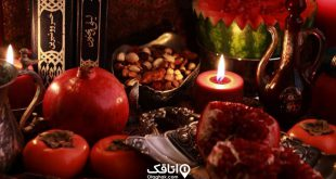 آداب و رسوم شب یلدا باستانی ایرانیان