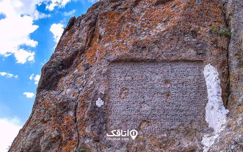 سنگ نوشته رازلیق