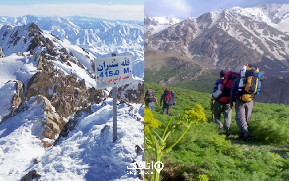 اشترانکوه، رشته کوه آلپ ایرانی