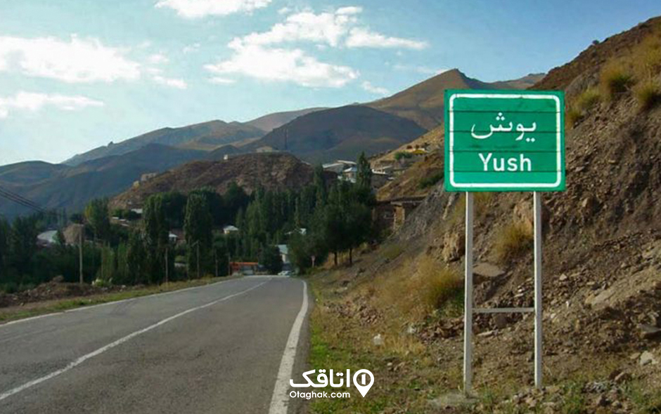 روستای یوش، زادگاه پدر شعر نوی فارسی