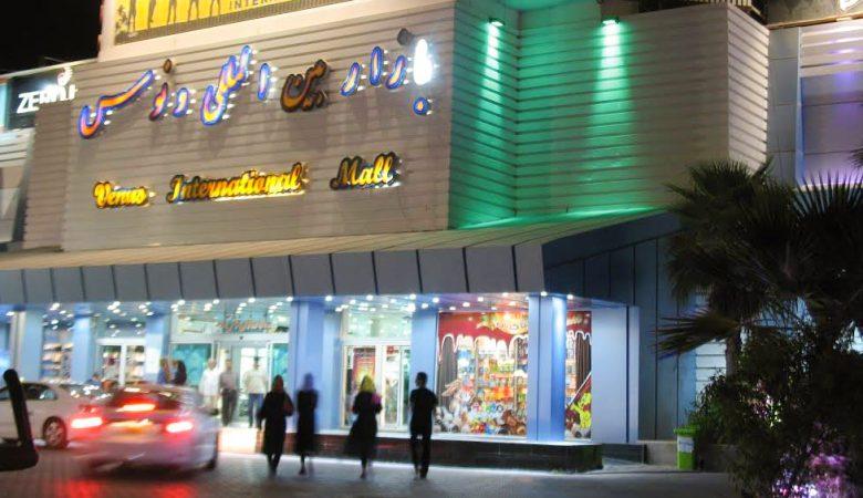 مرکز خرید ارزان در کیش