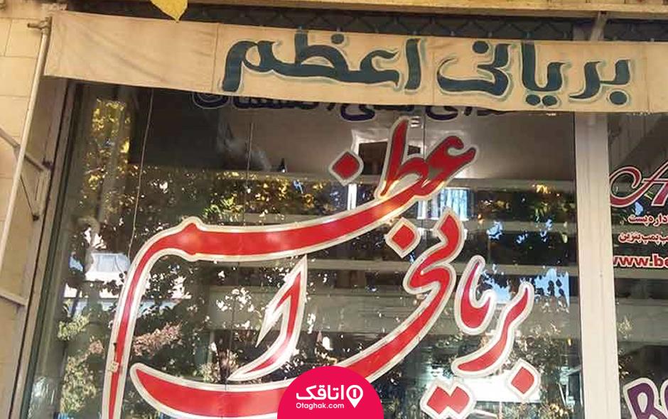 بریانی اعظم اصفهان