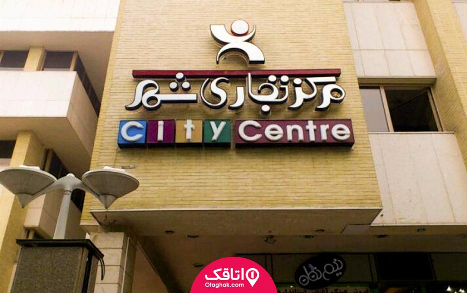 مرکز تجاری شهر اصفهان