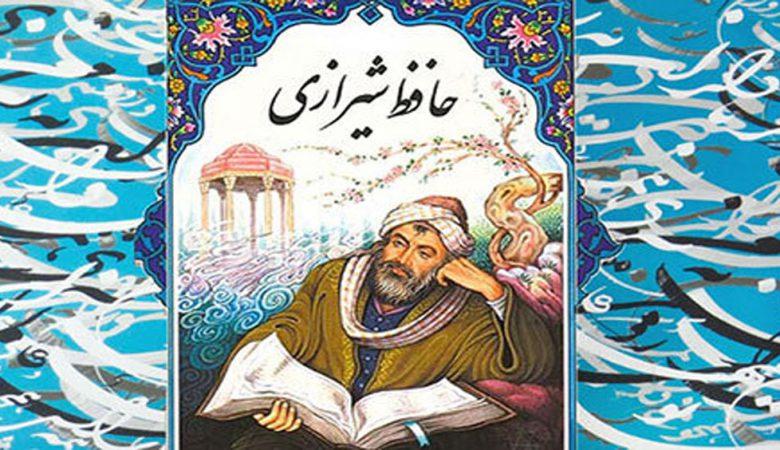زندگینامه حافظ